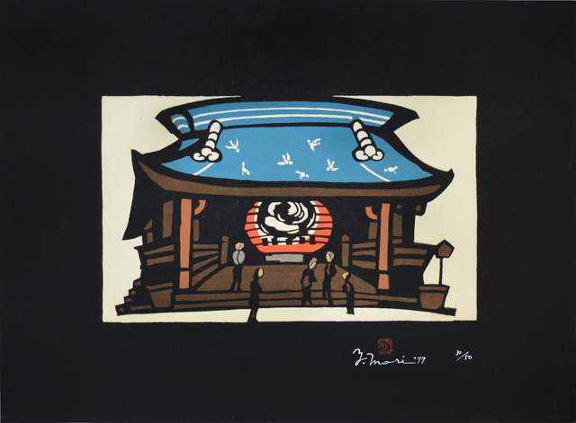 , 'Red Lantern ,' 1977, Ronin Gallery