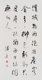 Poem WeiCheng Qu in cursive script