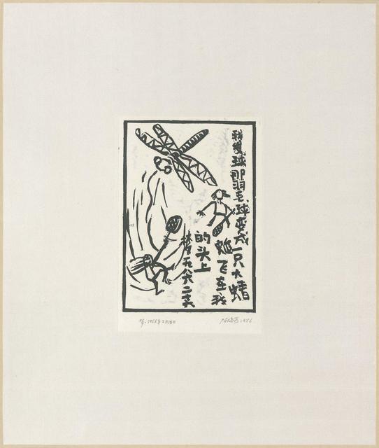 Chen Haiyan 陈海燕, 'Dragonfly 蜻蜓', 1986, Ink Studio