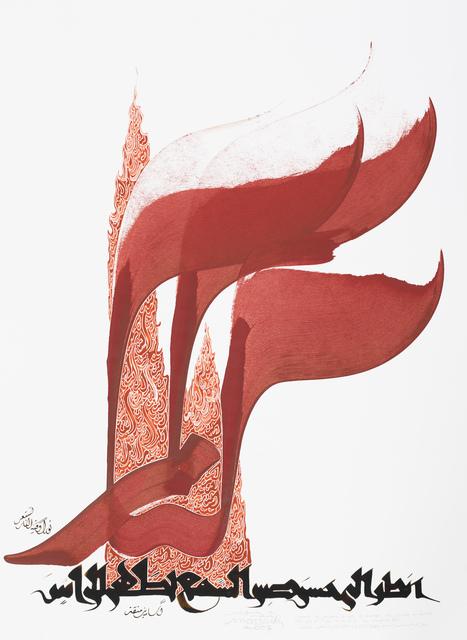 , ''Regarde la patience si belle de la bougie elle s'offre en lumière, alors que le feu la consume.' Ibn Munqidh (XIIs.),' 2007, October Gallery