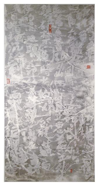 , 'Post Mariguana, Rubbing Script 麻後水拓字,' 2015, Alisan Fine Arts