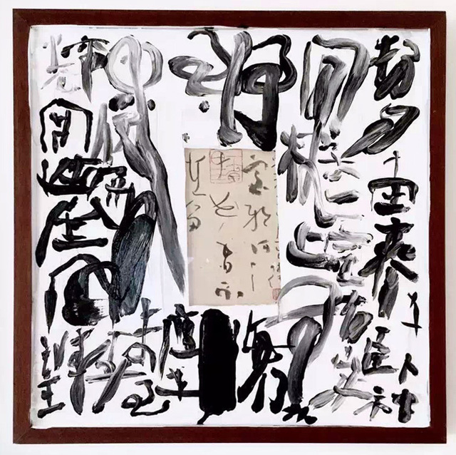 , 'Untitled 無題,' 2014-2016, Aura Gallery