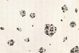 Fung Ming Chip, 'Form Sand script, Departure   三萬定型沙字    ', 2015, Galerie du Monde