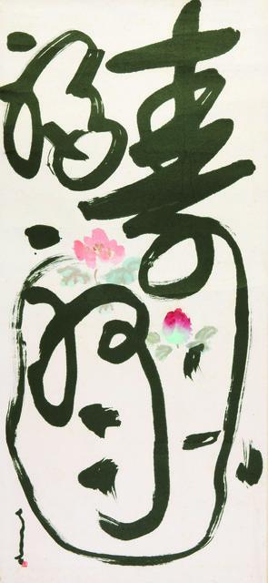 , 'Blessing, Prosperity and Longevity,' 1979-1981, Alisan Fine Arts