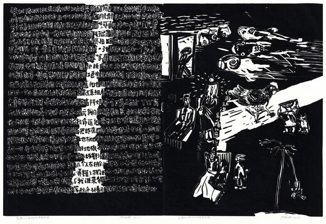 , 'Freud 弗洛伊德,' 2018, Ink Studio
