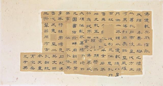 , 'No.14151,' 2014, NanHai Art