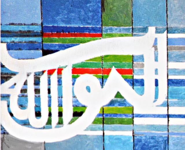 Jamil Naqsh, 'Al-Tawwab', 2010-2013, Eye For Art Houston