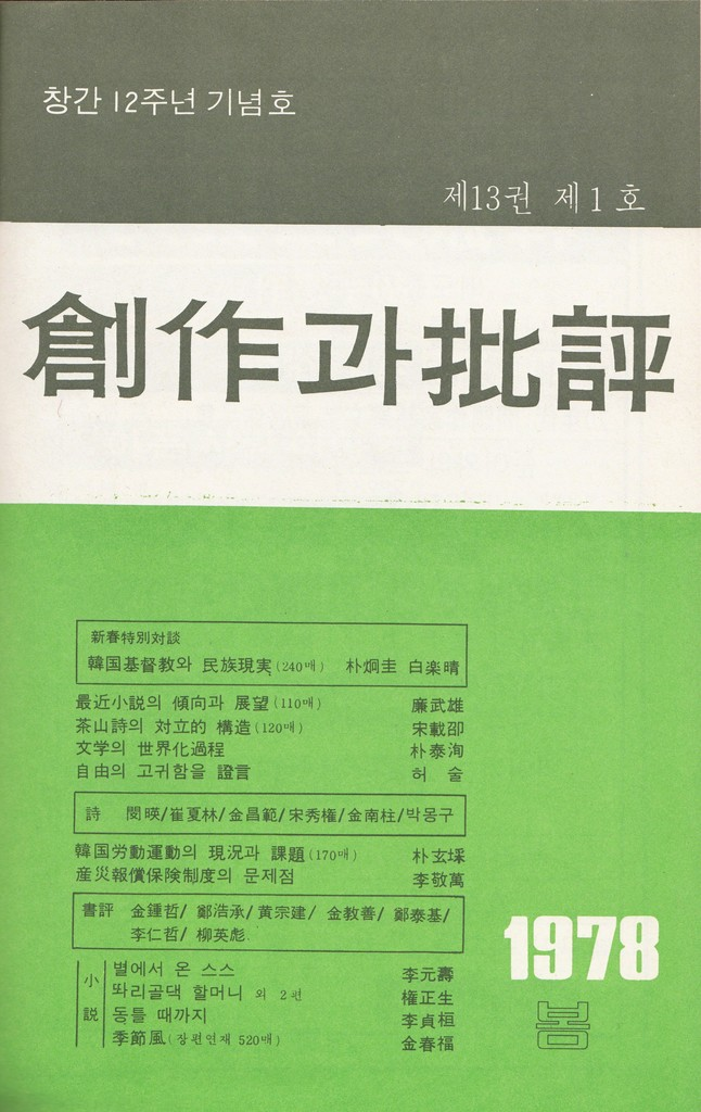 Image: Changjakgwa Bipyeong, published in 1978. Courtesy of Hyejong Yoo.