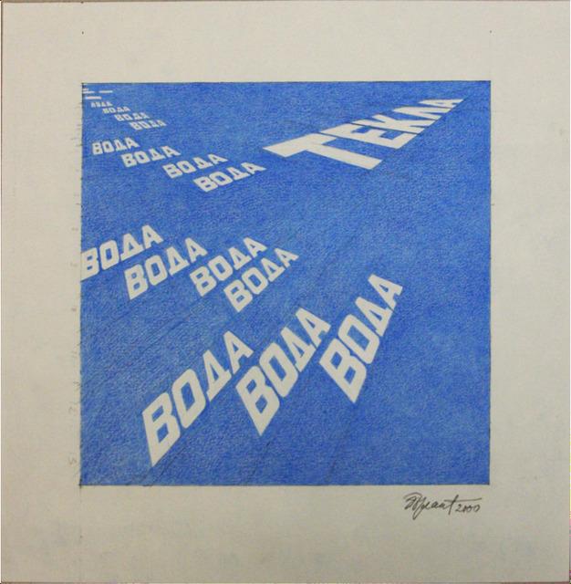 , 'The Water Flowed,' 2000, Pop/Off/Art