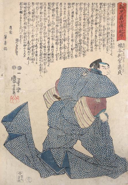 , 'Enya Hankan Takasada,' ca. 1847, Ronin Gallery