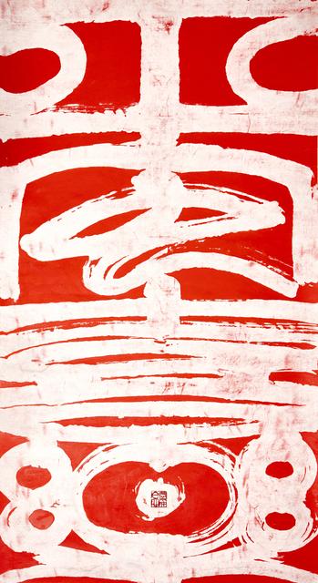 , 'Bliss 平安喜樂,' 2010, Galerie du Monde