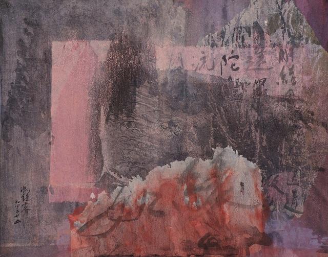 , '94-25  ,' 1994, Galerie du Monde