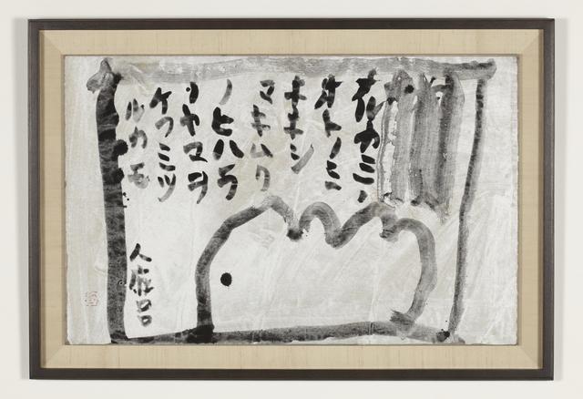 , 'Narukami no 柿本人麻呂歌 なるかミの (waka poem by Kakinomoto no Hitomaro),' 1965, Kamiya Art