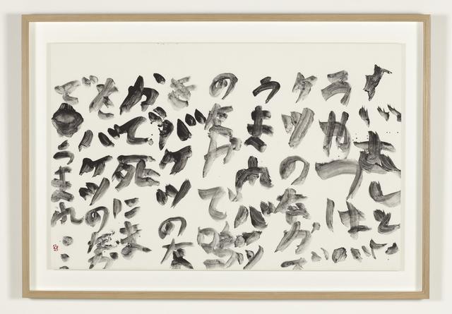 , 'Suzumushi すずむし(phrase by YU-ICHI),' 1975, Kamiya Art