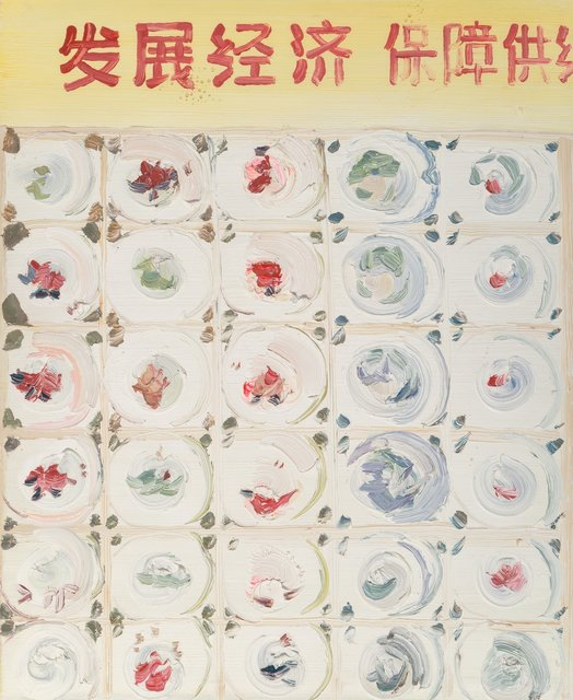 Shen Liang, 'Untitled, from Book Cover Series', 2006, Heritage Auctions