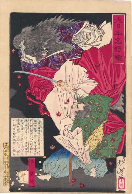 , 'Taira no Koremochi and Demoness,' 1879, Egenolf Gallery Japanese Prints & Drawing