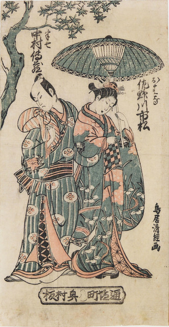 , 'Two Lovers: Sanokawa Ichimatsu as Ohana and Nakamura Denzo as Hanshichi,' ca. 1760, Ronin Gallery