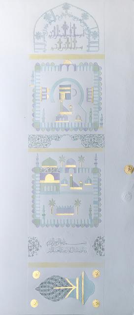 , 'Hajj Certificate 7,' 2017, Hafez Gallery