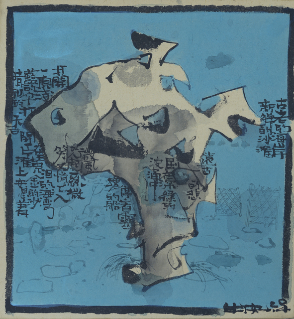 Ann Niu 牛安, 'Scholar Stone series - Turquoise B', 2014, ArtCN