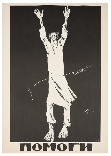 , 'Help!,' 1921, Frye Art Museum