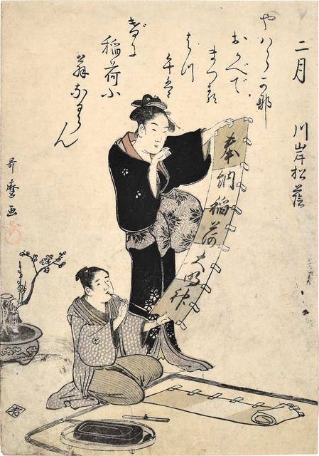 Kitagawa Utamaro, 'Customs of the Twelve Months with Kyoka: Second Month', ca. 1790-91, Scholten Japanese Art