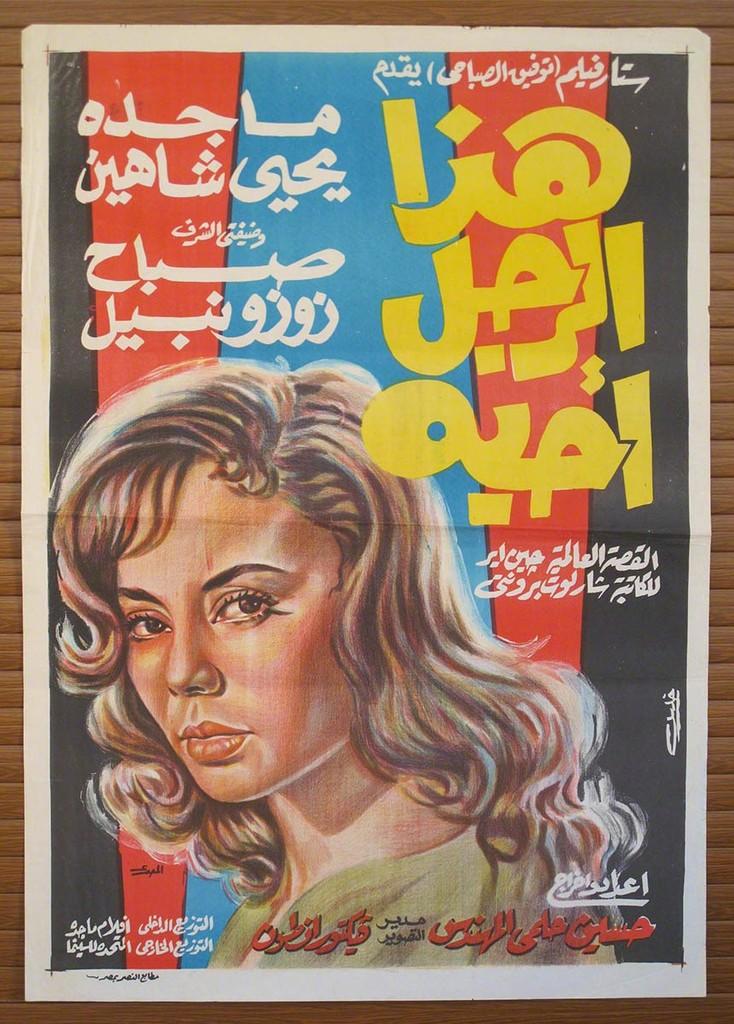 "Sabah - ""I Man I Love"" (1960s), 100 x 70 cm"
