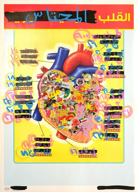 Kuki Jijo, 'Kuki's Heart', 2019, Contemporary Art Platform Kuwait