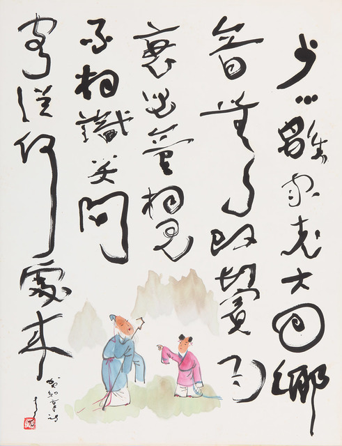 , 'Impromptu Lines Composed upon Returning to My Native Place II,' 1981-1987, Alisan Fine Arts