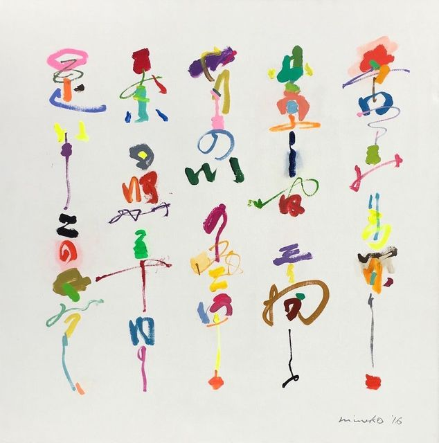 Mineko Yoshida, 'Calligraphy #8', 2017, Painting, Oil, Zatista
