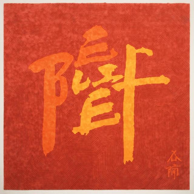 , '魔毯 Belief,' 2006, Shanghai Gallery of Art