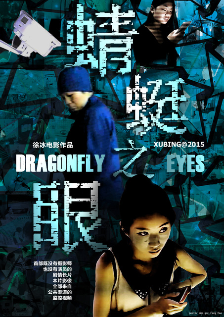 Xu Bing 徐冰, 'Dragonfly Eyes Poster', 2015, Frye Art Museum