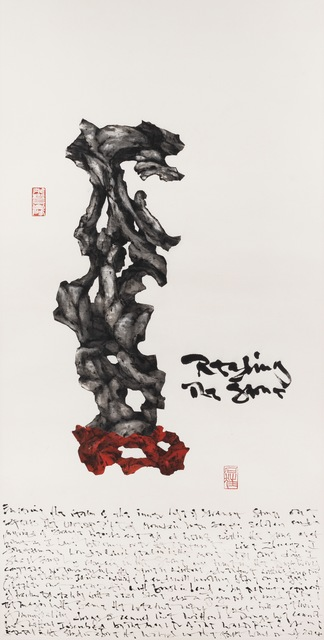 The Master of the Water, Pine and Stone Retreat 水松石山房主人, 'Reading the Stone', 2014, Rasti Chinese Art