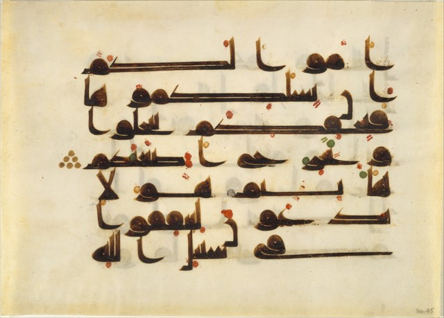 Unknown Artist, 'Folio from a Qur'an Manuscript', late 9th–early 10th century, The Metropolitan Museum of Art