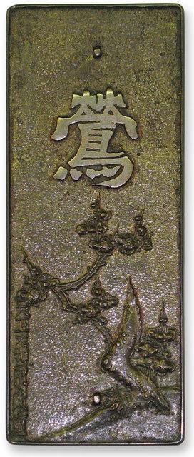 , 'bronze mirror,' Late Edo Period-19th cent., Scholten Japanese Art