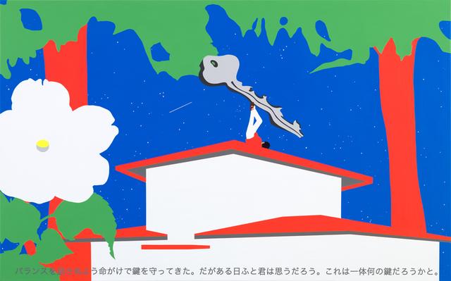 , 'Key,' 2014, Take Ninagawa