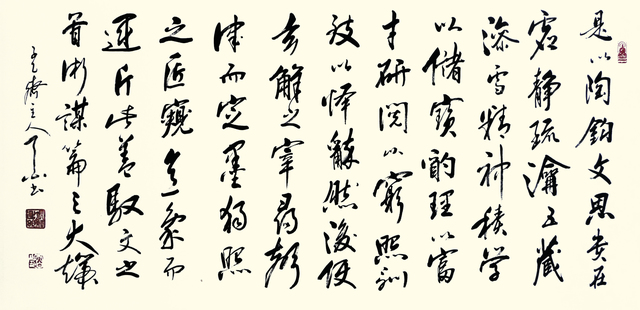 , 'The Literary Mind and the Carving of Dragons  On Imagination 文心雕龙 神思 ,' , Tian Bai Calligraphy and Painting (天白書畫)