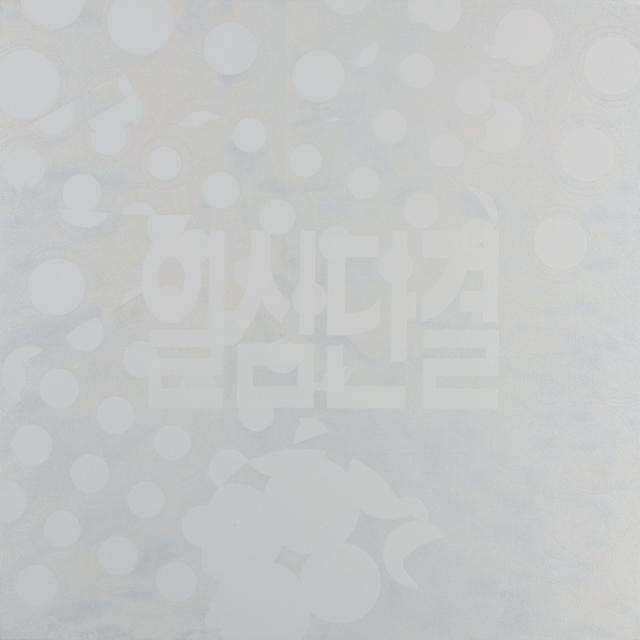 Yugyong Jong, 'Untitled -Unity-', 2019, Ota Fine Arts