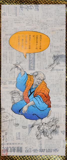 , 'Hokusai-Sensei,' 2017, Ronin Gallery