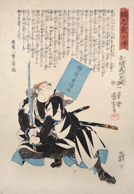 , 'Yazama Shinroku Mitsukaze,' ca. 1847, Ronin Gallery