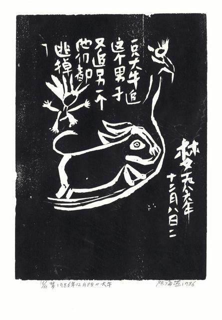 , 'A Large Bull大牛,' 1986, Ink Studio
