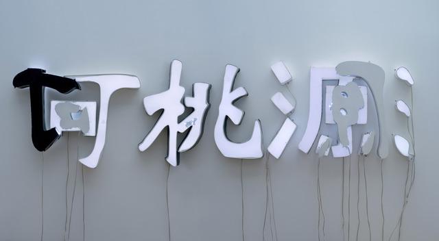 , 'He Taoyuan ,' 2012, Templon
