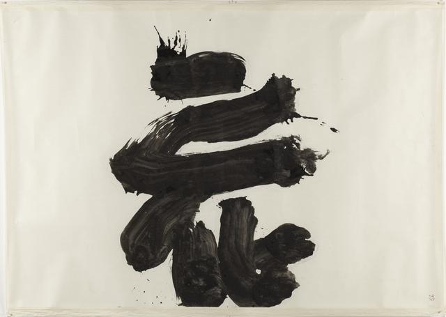 , 'Hana 花 (flower,mandarava[Sanskrit]),' 1970.Feb.19, Kamiya Art