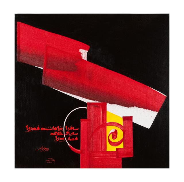 , 'Voyage, si tu ambitionnes une valeur certaine. C'est en parcourant les cieux que le croissant devient pleine lune.,' 2010, October Gallery