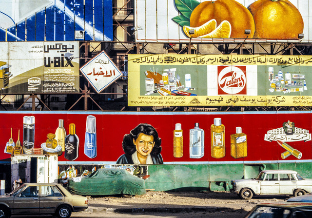 , 'Oranges and Perfumes (Cairo Billboards),' 1984-printed 2014, Jane Lombard Gallery