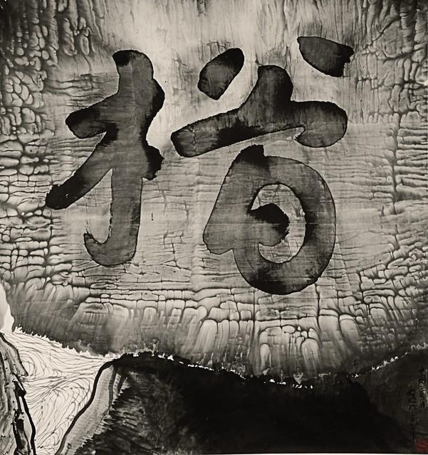 Gu Wenda, 'China Park - #3 Pine & Cypress,' 2011, Christie's South Asian + Chinese
