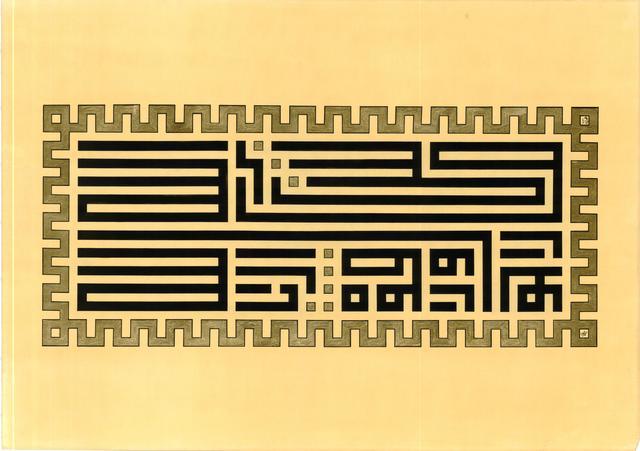 Mohammed Mandi, 'Mashallah, La Hawla wala Qowa ella bellah', 2010, Aisha Alabbar Art Gallery