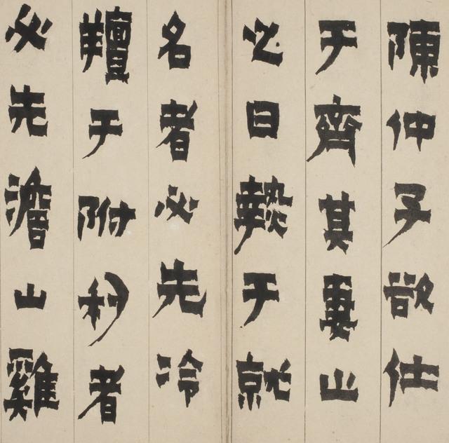, 'The Story of Chen Zhongzi,' China, Qing dynasty (1644–1911), 1749, The Metropolitan Museum of Art