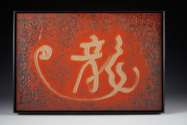 , 'Ryu / Dragon,' 1978, Kagedo Japanese Art