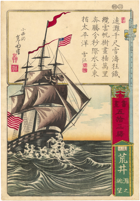 , 'American Ship Sailing off Arai,' 1872, Egenolf Gallery Japanese Prints & Drawing