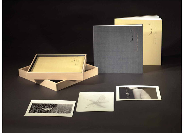 , 'Masao Yamamoto, Deluxe Edition,' 2010, 21st Editions, The Art of the Book